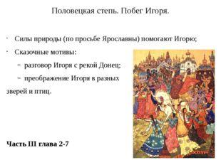 Силы природы (по просьбе Ярославны) помогают Игорю; Сказочные мотивы: разгово
