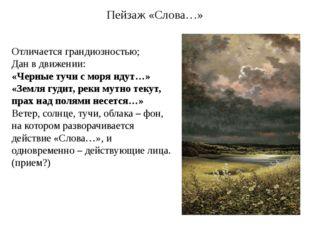 Пейзаж «Слова…» Отличается грандиозностью; Дан в движении: «Черные тучи с мор
