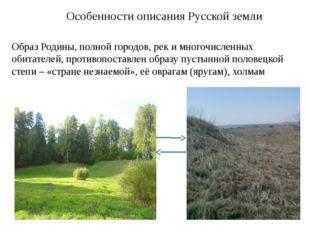 Особенности описания Русской земли Образ Родины, полной городов, рек и многоч