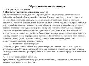 Образ неизвестного автора 1. Патриот Русской земли 2. Мог быть участником оп