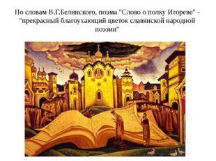"""По словам В.Г.Белинского, поэма """"Слово о полку Игореве"""" - """"прекрасный благоух"""