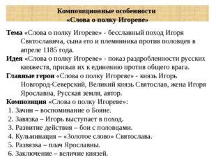 Композиционные особенности «Слова о полку Игореве» Тема «Слова о полку Игорев