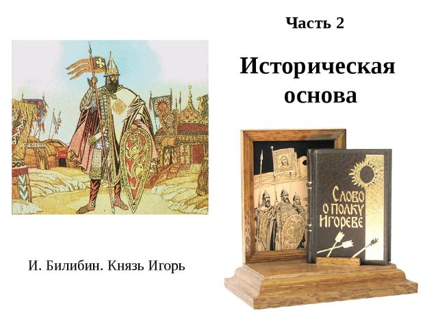 Часть 2 Историческая основа И. Билибин. Князь Игорь