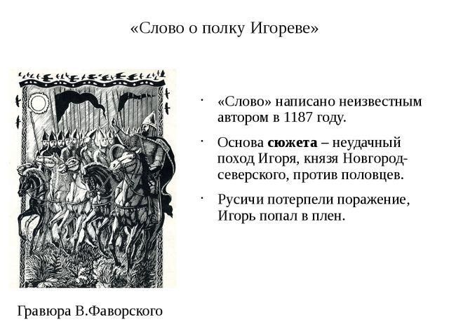 «Слово о полку Игореве» «Слово» написано неизвестным автором в 1187 году. Осн...