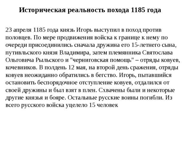 Историческая реальность похода 1185 года 23 апреля 1185 года князь Игорь выст...