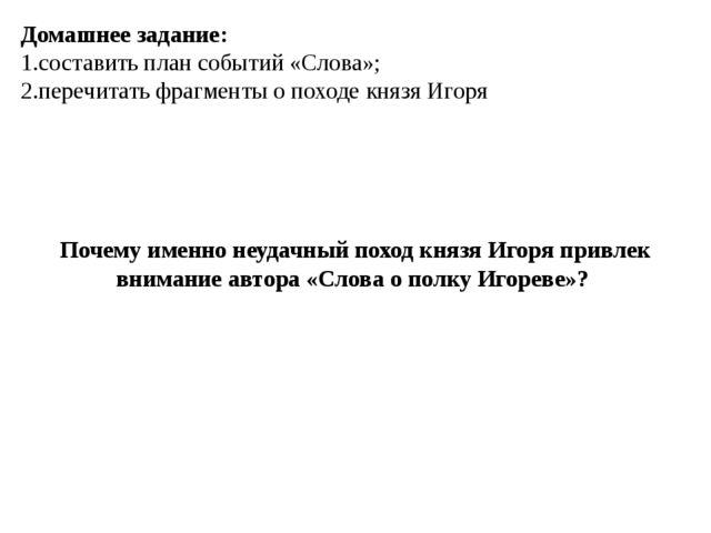 Домашнее задание: 1.составить план событий «Слова»; 2.перечитать фрагменты о...