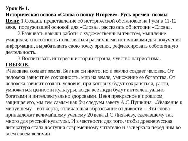 Урок № 1. Историческая основа «Слова о полку Игореве». Русь времен поэмы Цели...