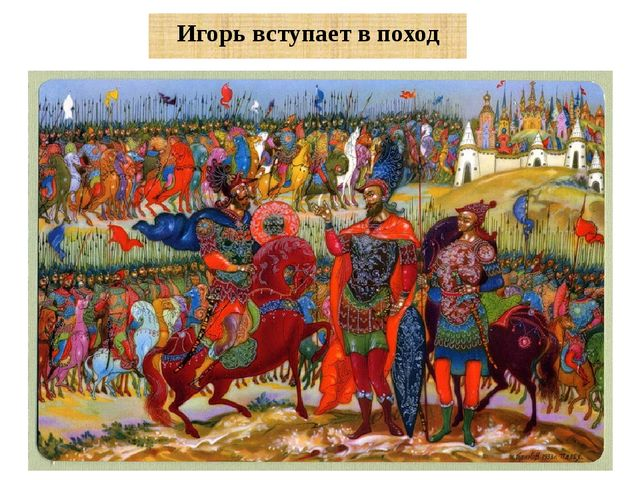 Игорь вступает в поход