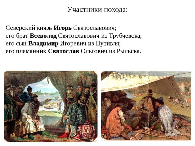 Участники похода: Северский князь Игорь Святославович; его брат Всеволод Свят...