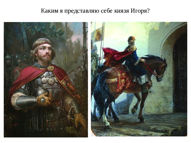 Каким я представляю себе князя Игоря?