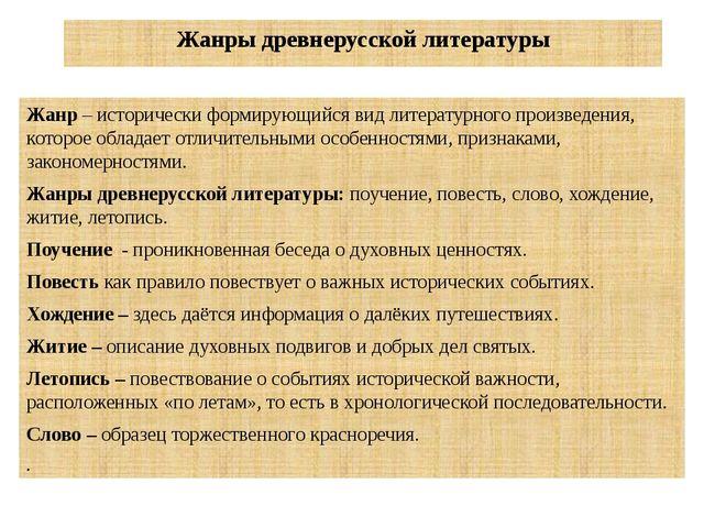 Жанры древнерусской литературы Жанр – исторически формирующийся вид литератур...