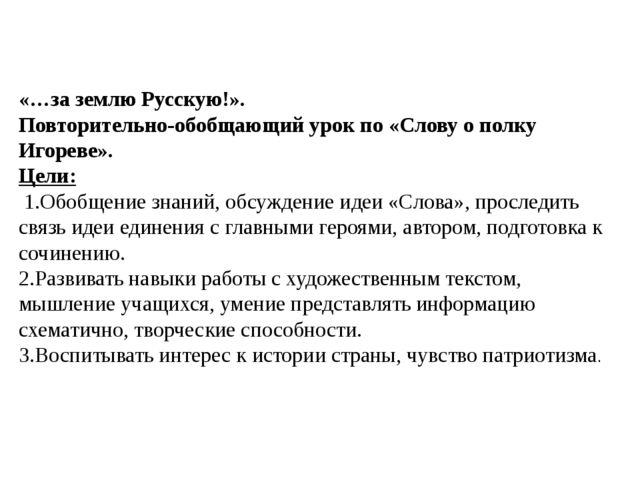 «…за землю Русскую!». Повторительно-обобщающий урок по «Слову о полку Игореве...