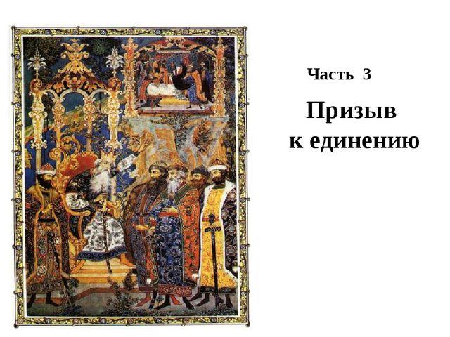 Часть 3 Призыв к единению
