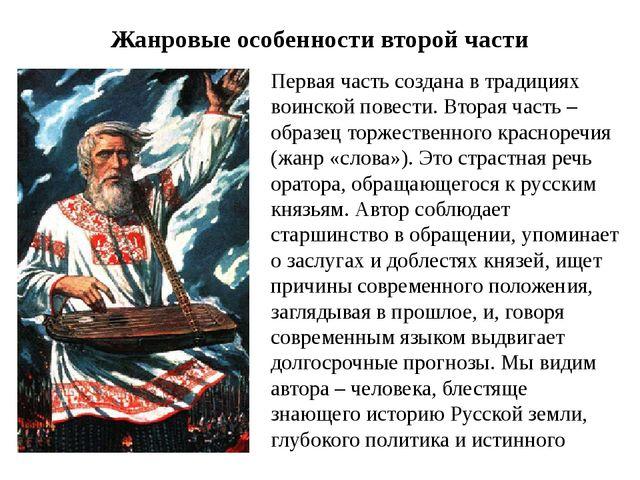 Жанровые особенности второй части Первая часть создана в традициях воинской п...