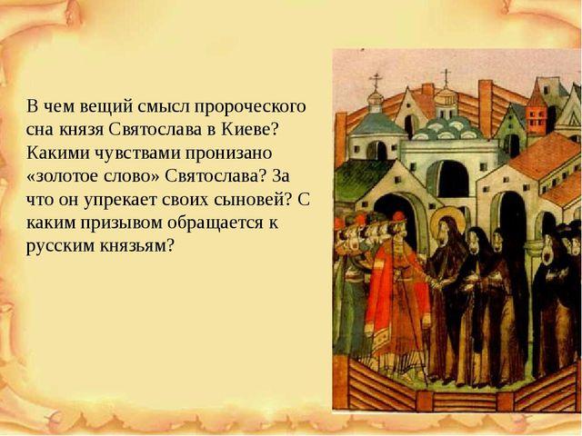 В чем вещий смысл пророческого сна князя Святослава в Киеве? Какими чувствам...