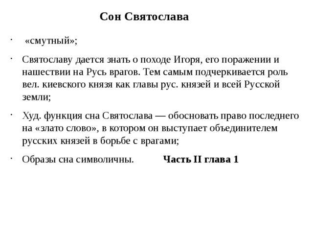 «смутный»; Святославу дается знать о походе Игоря, его поражении и нашествии...