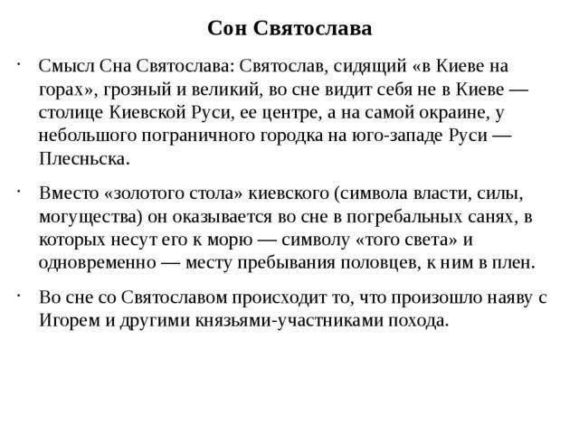 Смысл Сна Святослава: Святослав, сидящий «в Киеве на горах», грозный и велики...