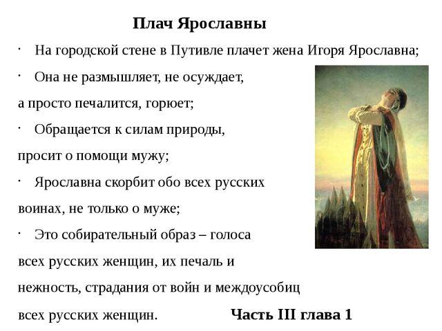 На городской стене в Путивле плачет жена Игоря Ярославна; Она не размышляет,...