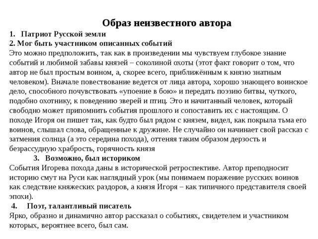 Образ неизвестного автора 1. Патриот Русской земли 2. Мог быть участником оп...