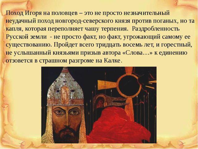 Поход Игоря на половцев – это не просто незначительный неудачный поход новго...