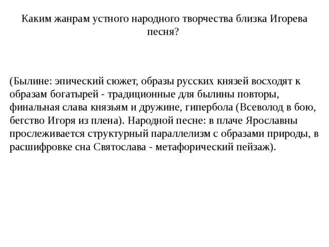 (Былине: эпический сюжет, образы русских князей восходят к образам богатырей...