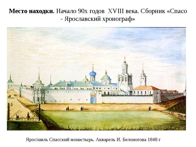 Ярославль Спасский монастырь. Акварель И. Белоногова 1848 г Место находки. На...