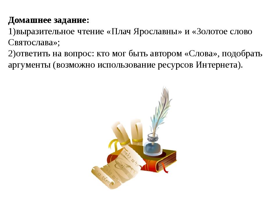 Домашнее задание: 1)выразительное чтение «Плач Ярославны» и «Золотое слово Св...