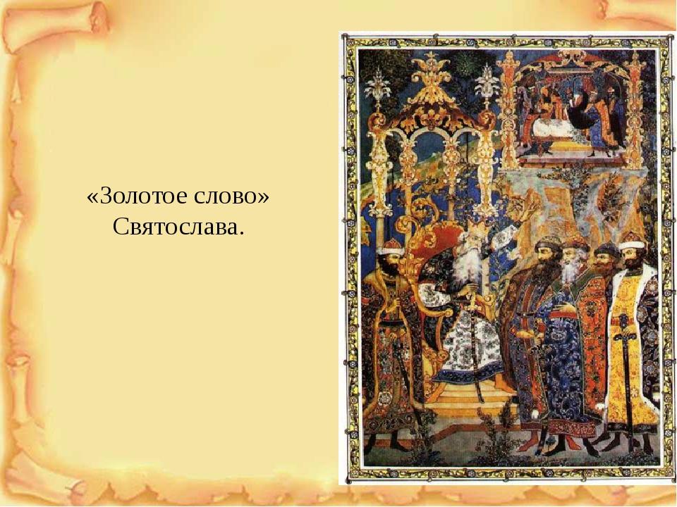 «Золотое слово» Святослава.