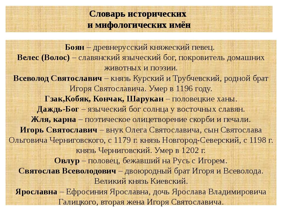 Словарь исторических и мифологических имён Боян – древнерусский княжеский пев...