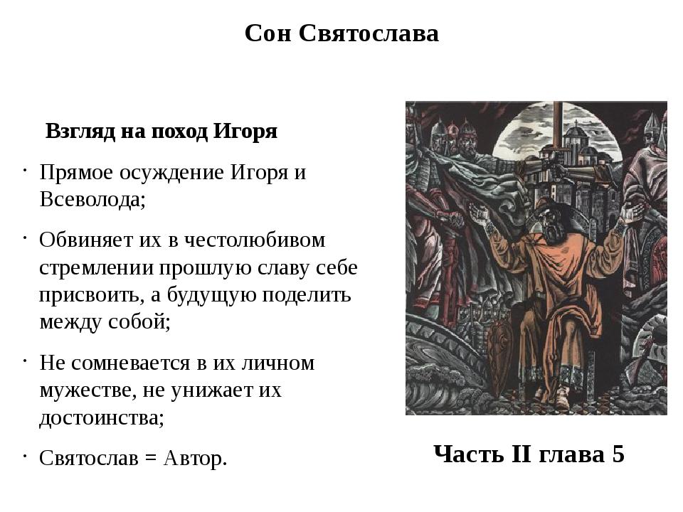 Взгляд на поход Игоря Прямое осуждение Игоря и Всеволода; Обвиняет их в чест...