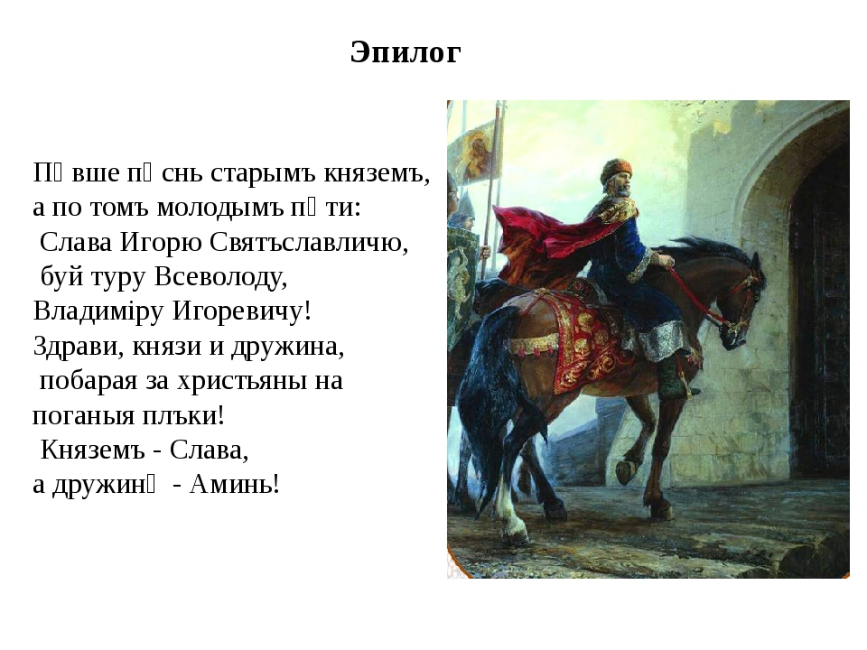 Пѣвше пѣснь старымъ княземъ, а по томъ молодымъ пѣти: Слава Игорю Святъслав...