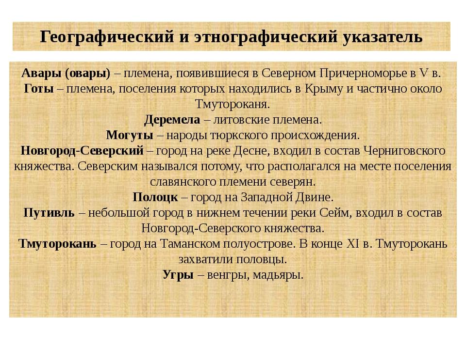 Географический и этнографический указатель Авары (овары) – племена, появившие...