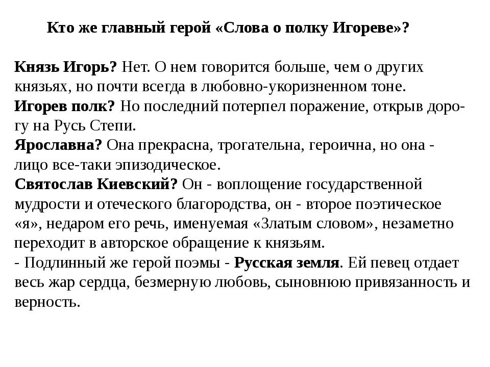 Кто же главный герой «Слова о полку Игореве»? Князь Игорь? Нет. О нем говори...