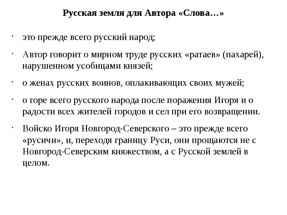 это прежде всего русский народ; Автор говорит о мирном труде русских «ратаев»...