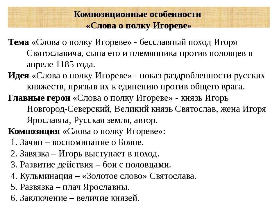 Композиционные особенности «Слова о полку Игореве» Тема «Слова о полку Игорев...