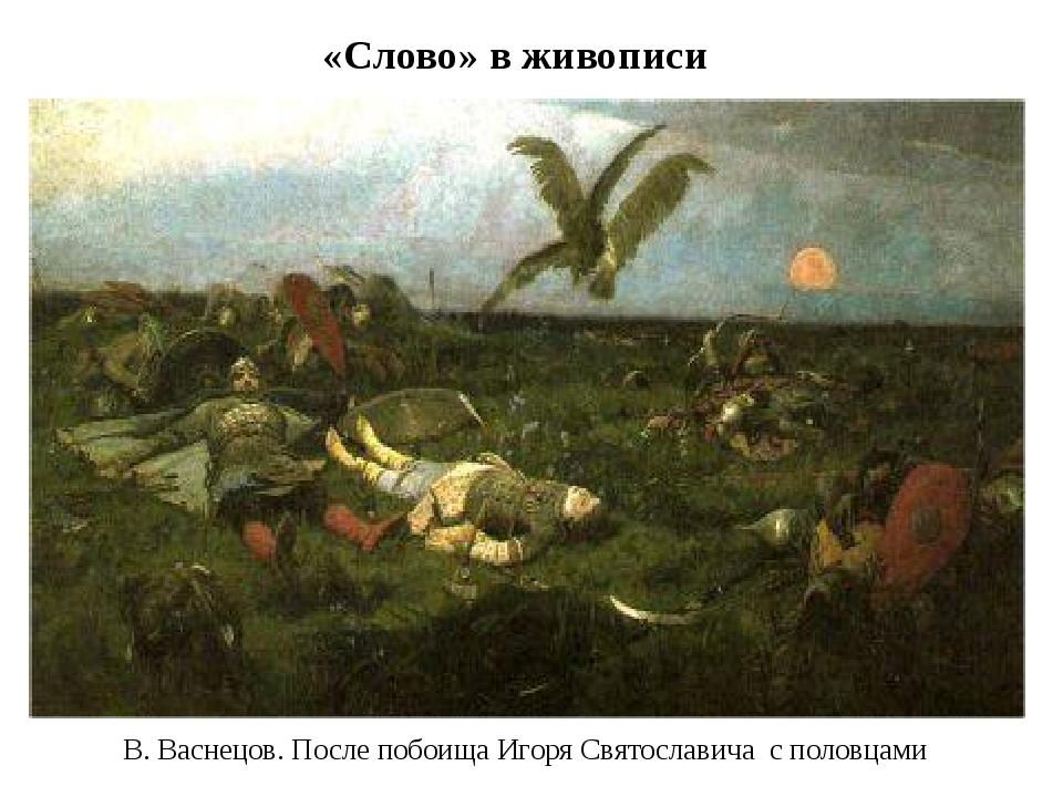 «Слово» в живописи В. Васнецов. После побоища Игоря Святославича с половцами