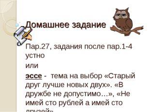 Домашнее задание Пар.27, задания после пар.1-4 устно или эссе - тема на выбор