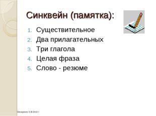 Синквейн (памятка): Существительное Два прилагательных Три глагола Целая фраз