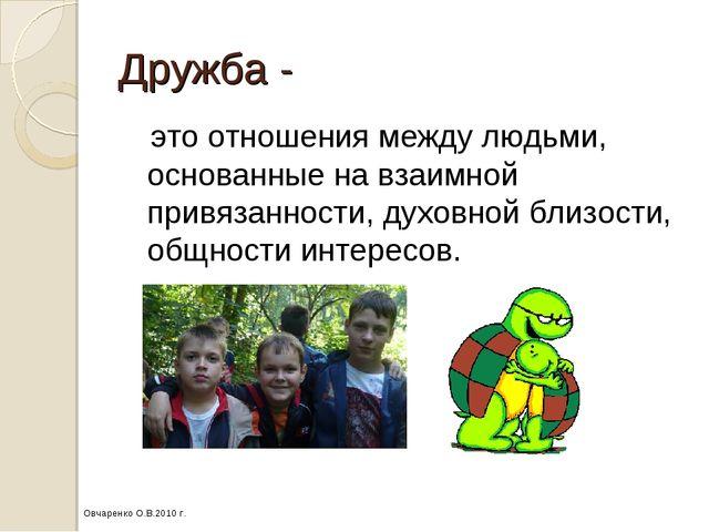 Дружба - это отношения между людьми, основанные на взаимной привязанности, ду...