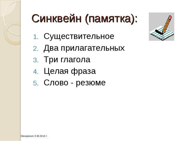 Синквейн (памятка): Существительное Два прилагательных Три глагола Целая фраз...