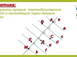 Практика: Построить прямые перпендикулярные данной и проходящие через данные