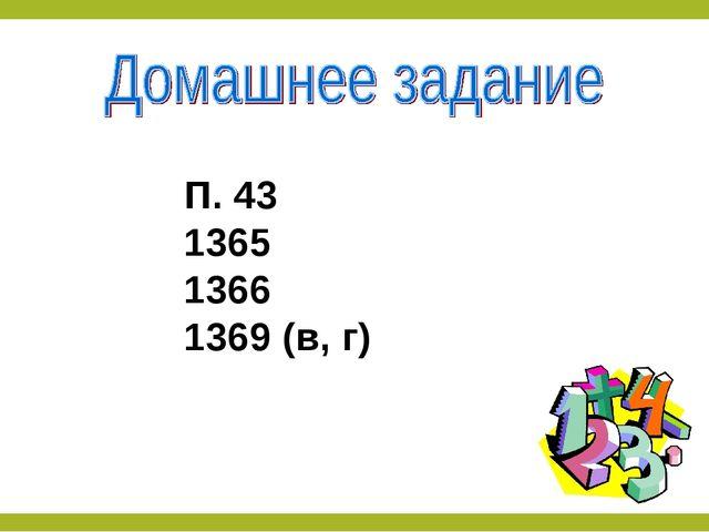 П. 43 1365 1366 1369 (в, г)