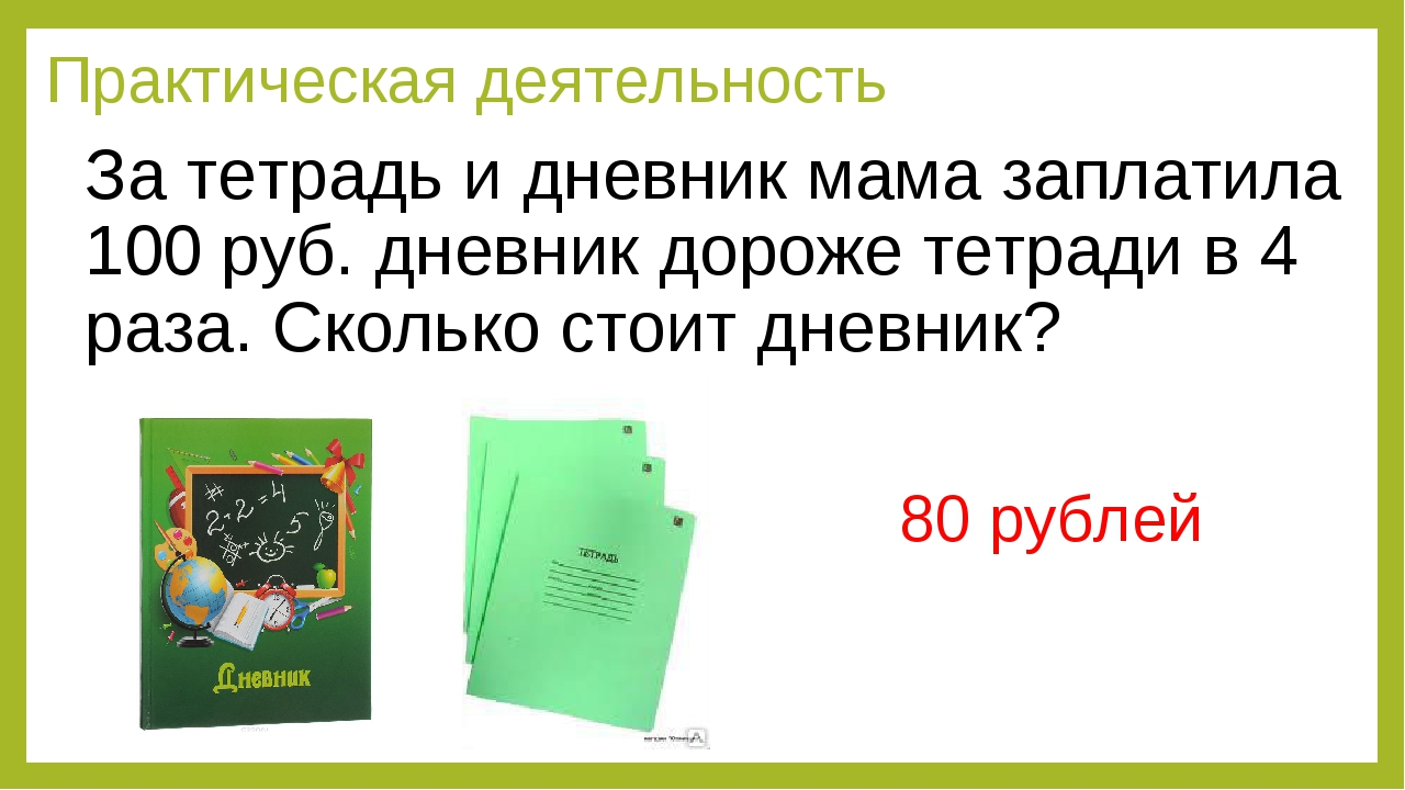За тетрадь и дневник мама заплатила 100 руб. дневник дороже тетради в 4 раза....