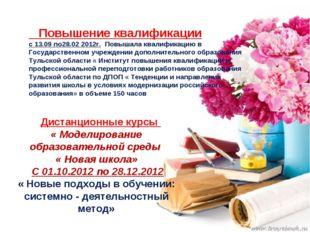 Повышение квалификации с 13.09 по28.02 2012г. Повышала квалификацию в Госуда