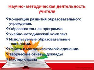 Научно- методическая деятельность учителя Концепция развития образовательного