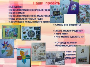 МБОУ-СОШ №16 Пшениной Майи Александровны Наши проекты. « Бейджик» « Мой люби