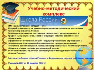 Учебно-методический комплекс УМК «Школа России» сегодня — это: Мощный потенци