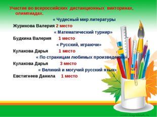 Участие во всероссийских дистанционных викторинах, олимпиадах. « Чудесный мир