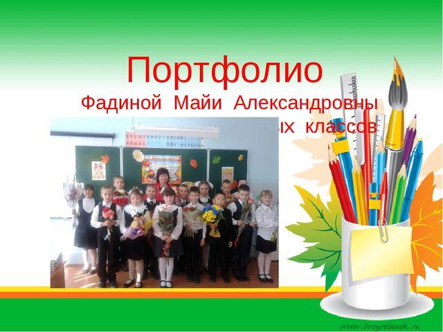 Портфолио Фадиной Майи Александровны учителя начальных классов