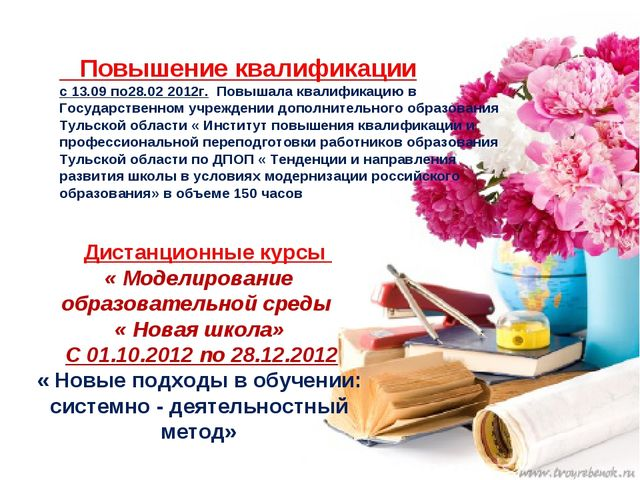 Повышение квалификации с 13.09 по28.02 2012г. Повышала квалификацию в Госуда...